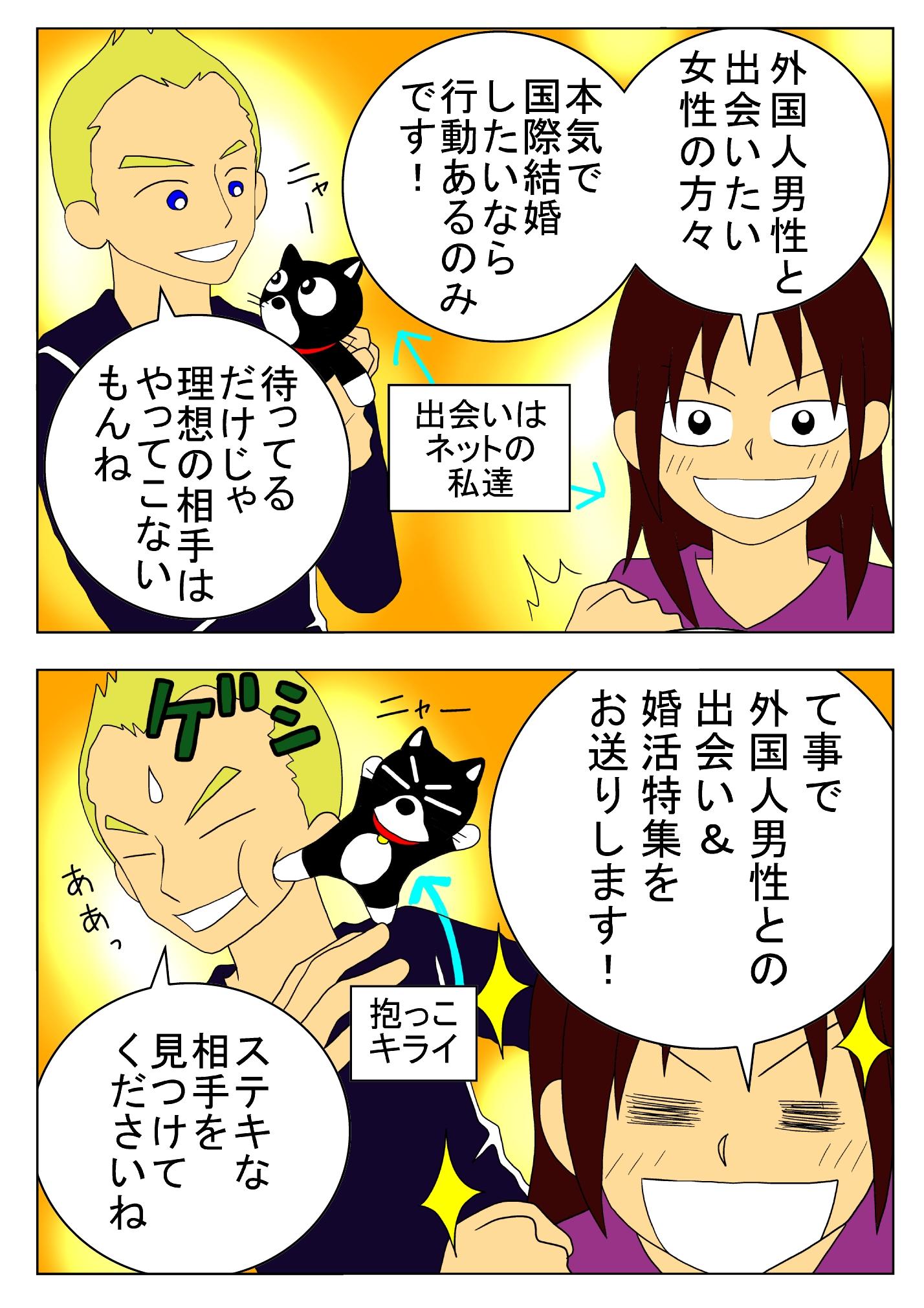 konkatsu1