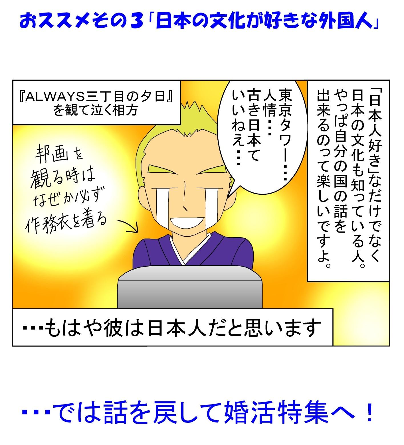 konkatsu5